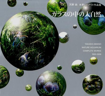 『ガラスの中の大自然』TAKASHI AMANO NATURE AQUARIUM COMPLETE WORKS 1985-2009
