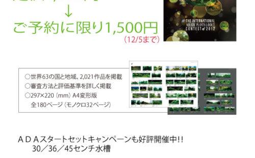 世界水草レイアウトコンテスト作品集2012