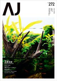 アクアジャーナル最新刊発売