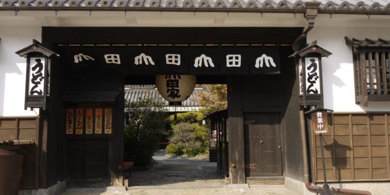 香川讃岐ツアー