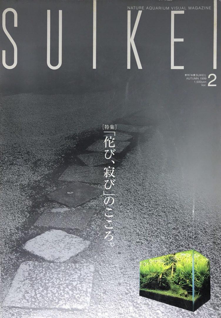 SUIKEI2