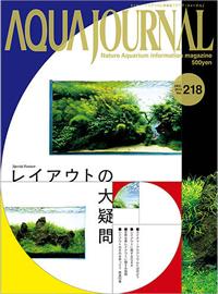 アクアジャーナル Vol.218