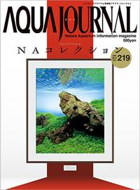 アクアジャーナル Vol.219