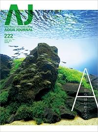 アクアジャーナル Vol.222