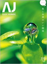 アクアジャーナル Vol.223