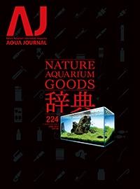 アクアジャーナル Vol.224