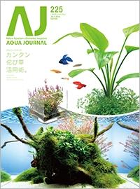 アクアジャーナル Vol.225