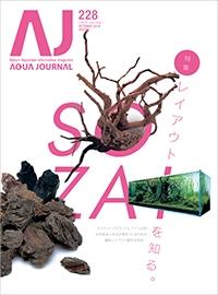 アクアジャーナル Vol.228