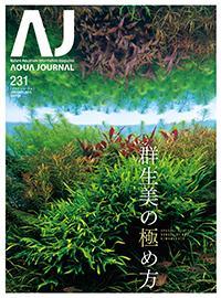 アクアジャーナル Vol.231