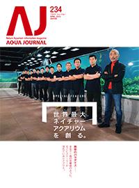 アクアジャーナル Vol.234