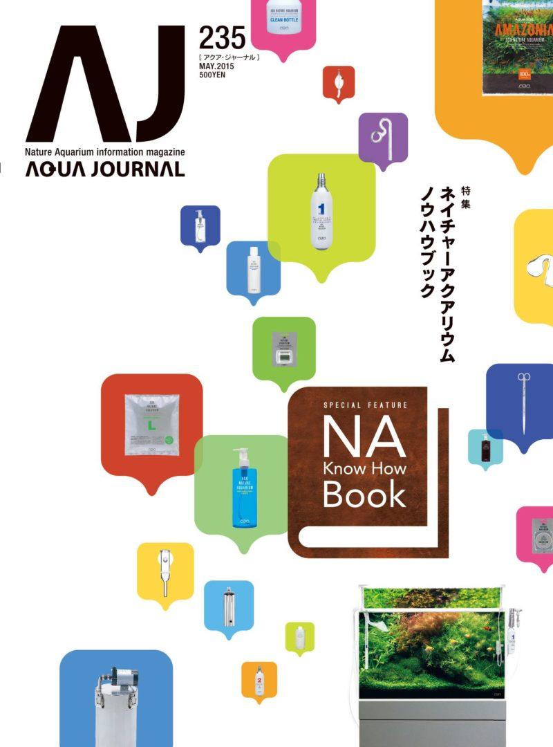 アクアジャーナル Vol.235