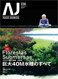 アクアジャーナル Vol.236