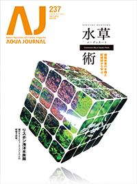 アクアジャーナル Vol.237
