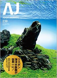 アクアジャーナル Vol.239
