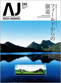 アクアジャーナル Vol.246