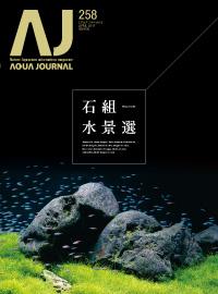 アクアジャーナル Vol.258