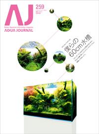 アクアジャーナル Vol.259