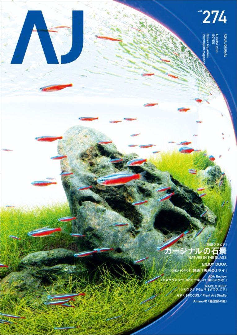 アクアジャーナル Vol.274