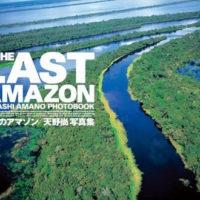 THE LAST AMAZON 最後のアマゾン