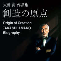 『創造の原点』Origin of Creation TAKASHI AMANO Biography