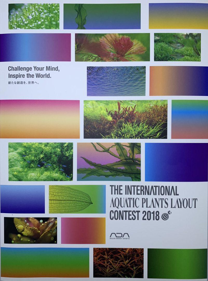 世界水草レイアウトコンテスト 写真集2018