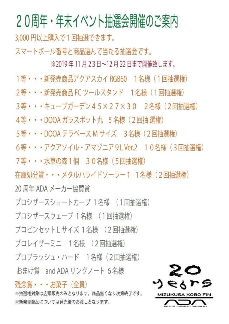 2019年末イベント概要02