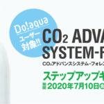 Do!aqua CO2ボトル使用のユーザー様はお得です。