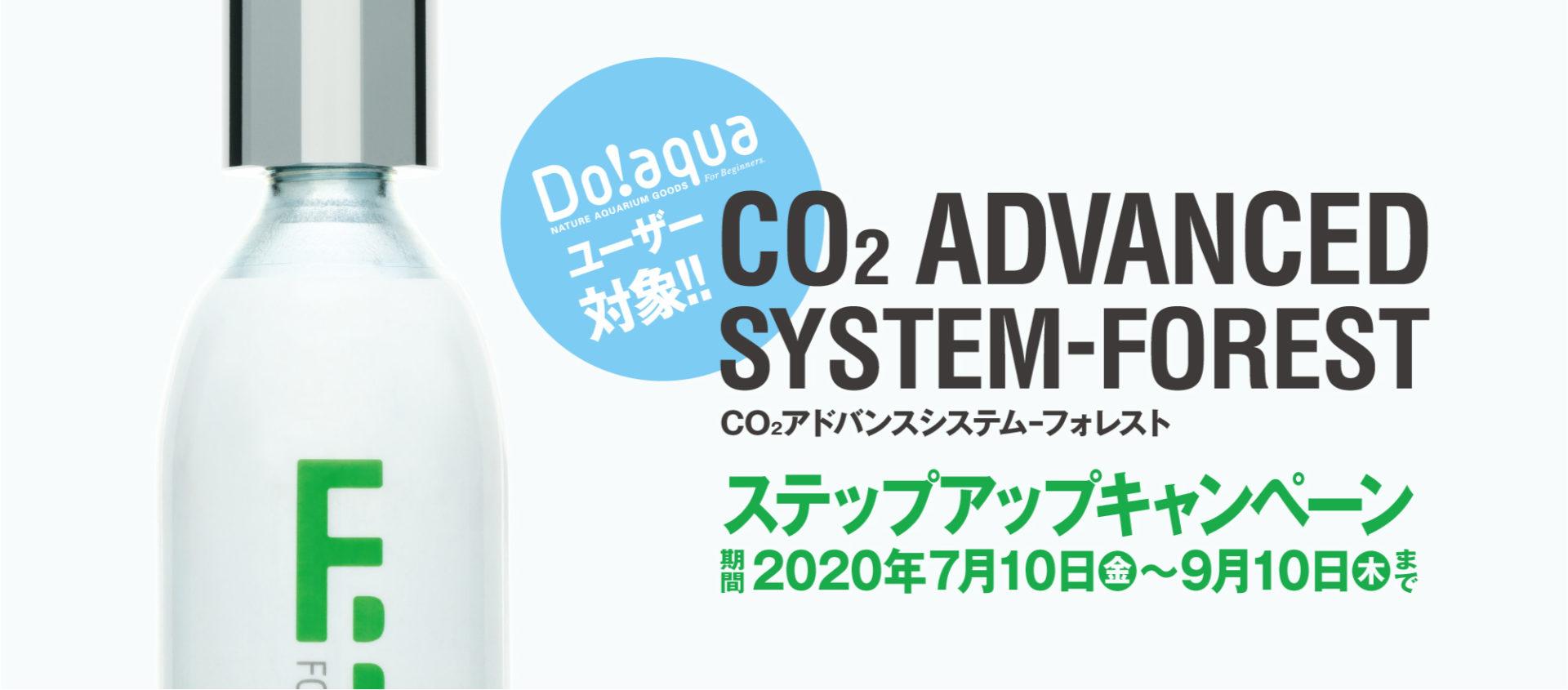 CO2_campaign