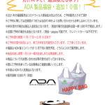 ADA福袋追加販売します。