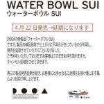 DOOA 新発売ウォーターボウルSUI発売延期のお知らせ